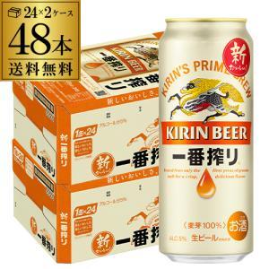 キリン ビール 送料無料 一番搾り 生 500ml×48本麒麟 生ビール 缶ビール 500缶 ビール 国産 2ケース販売(24本×2) 一番搾り生 長S|likaman