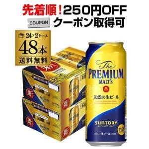 サントリー ザ プレミアムモルツ 500ml 48本 2ケース(48缶) 送料無料 プレモル ロング缶 プレミアム ビール 長S|likaman