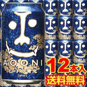 送料無料 12本販売 インドの青鬼 350ml 缶×12本 ヤッホーブルーイング 地ビール 国産 長...