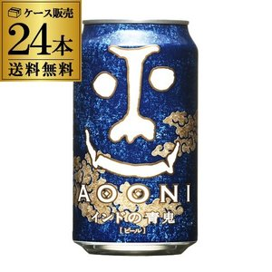 送料無料 1ケース販売 インドの青鬼 350ml缶×24本 ヤッホーブルーイング 地ビール 国産 長...