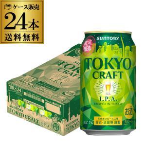 サントリー クラフトセレクト I.P.A インディアペールエール350ml×24缶 3ケースまで1口分の送料です! 【1ケース】
