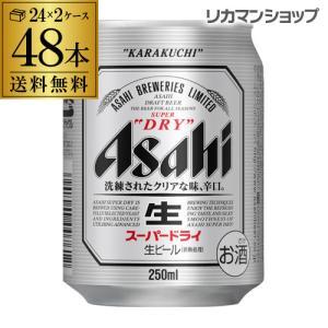 アサヒ スーパードライ 250mL×48本 2ケース販売 1本あたり157円(税別) ビール 国産 アサヒ ドライ 缶ビール アサヒスーパードライ 長S|リカマンPayPayモール店