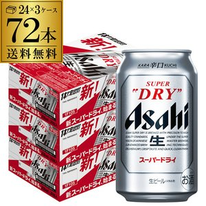 アサヒ ビール スーパードライ 350mL 72本 送料無料 3ケース 72缶 国産 缶ビール 長S|リカマンPayPayモール店