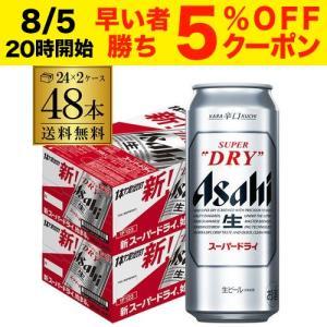 アサヒ ビール スーパードライ 500ml 缶 48本 送料無料 2ケース 48缶 国産 他の商品と同梱不可 GLY