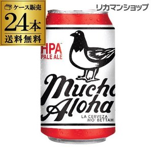 輸入ビール ムチョ アロハ ハワイアンスタイル ペールエール 355ml 缶 24本 1ケース 送料無料 ムーチョ アロハ アメリカ 海外ビール Mucho Aloha|likaman