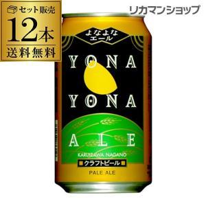 クラフト ビール よなよなエール 350ml 缶 12本 送...