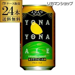 クラフト ビール よなよなエール 350ml 缶 24本 送料無料 ヤッホーブルーイング 24缶 長S|likaman