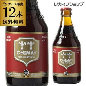 シメイ入門者はこのレッドから! 輸入ビール/海外ビール [御年賀][お年賀][年賀]