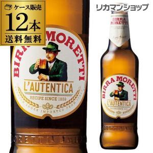 イタリアでビールといえばコレ!! バランスのいいピルスナータイプ!! 1859年創立のイタリアで最も...