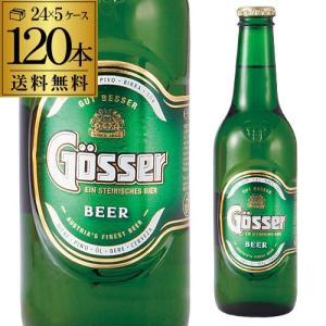 オーストリアビール ゲッサー 330ml 瓶×120本 送料無料 輸入ビール 海外ビール オーストリア gosser ビール 長S|likaman