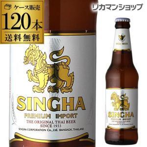 5ケース販売 輸入ビール シンハー ビール 330ml 瓶 120本 送料無料 海外ビール タイ ビア シン シンハー 長S|likaman