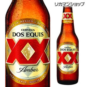 「ドスエキス」は、メキシコで20世紀を祝うビールとして発売されました。「ドスエキス アンバー 355...