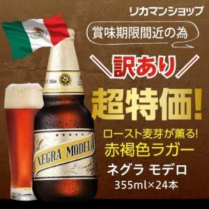 賞味期限2018年9月28日の訳あり品 輸入ビール メキシコ ネグラ モデロ 瓶 355ml 24本 ネグラモデロ 送料無料 ケース アウトレット特価 長S