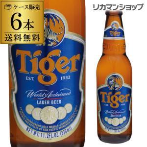 タイガー ゴールド メダル 330ml 瓶×6本 送料無料 アジア 輸入ビール 海外ビール シンガポール リゾート 訳あり 長S|likaman