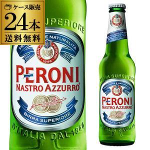 12/6限定+5% ペローニ ナストロアズーロ イタリア 330ml×24本 送料無料 輸入ビール ...