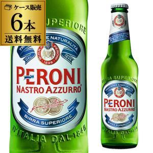 12/6限定+5% ペローニ ナストロアズーロ イタリア 330ml×6本 送料無料 輸入ビール 海...