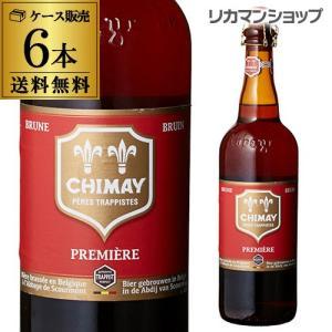 1本あたり862円税別 シメイ プルミエール レッド 750ml瓶×6本 6本販売 750ml 送料無料 輸入ビール 海外ビール ベルギー ビール トラピスト 長S likaman