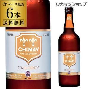 1本あたり1,000円 税別 シメイ サンクサン ホワイト 750ml瓶×6本 6本販売 750ml 送料無料 輸入ビール 海外ビール ベルギー ビール トラピスト 長S likaman