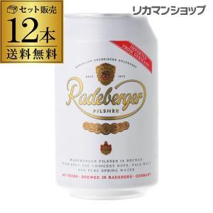 ドイツ産プレミアムピルスナーに缶タイプ登場! 国王やドイツ初代首相が愛した伝統的ドイツビール!! 1...