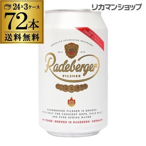 ラーデベルガー ピルスナー 缶<br>330ml 缶×72本<br>3ケース販売(24本×3) )送料無料<br>ドイツ Radeberger オクトーバーフェスト [長S]|likaman