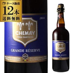 ベルギービール好きならぜひ!通常よりも円熟さの増した絶品シメイ! 輸入ビール/海外ビール [御年賀]...