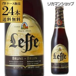 レフ ブラウン 330ml 瓶 ベルギービール アビイビール ケース販売 ケース24本入 送料無料 レフブラウン 輸入ビール 海外ビール ベルギー 正規品 長S|likaman
