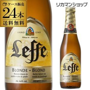 1本あたり309円(税別) レフ ブロンド330ml 瓶 ベルギービール アビイビール ケース販売 ケース 24本入 送料無料 レフブロンド 輸入ビール 長S|likaman