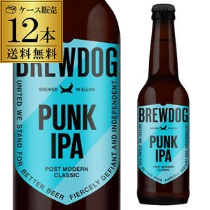 送料無料 ブリュードッグ パンクIPA 瓶330ml×12本 12本セットスコットランド 輸入ビール 海外ビール イギリスクラフトビール 海外 長S|likaman