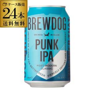 送料無料 ケース販売 ブリュードッグ パンクIPA 缶 330ml 缶×24本 スコットランド 輸入ビール 海外ビール|likaman