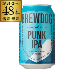 送料無料 2ケース ブリュードッグ パンクIPA 缶 330ml 缶×48本 スコットランド 輸入ビール 海外ビール|likaman