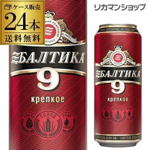 賞味期限間近の訳あり価格 1本あたり301円(税別) バルティカNo.9 450ml缶×24本 1ケース(24缶) 賞味期限2019年4月 ダブル ドッペルボック ロシア 長S|likaman