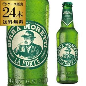 モレッティ ラ フォルテ 330ml 瓶×24本 1ケース MORETTI LA FORTE 長S