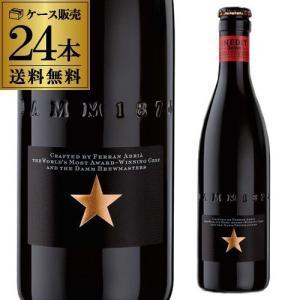スペイン ビール イネディット 330ml×24本 送料無料 海外ビール 輸入ビール ヨーロッパ 1本あたり398円(税別) 長S|likaman