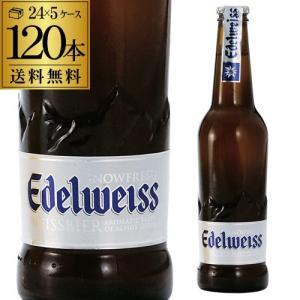 1本あたり226円(税別) オーストリアビール エーデルワイス スノーフレッシュ 330ml瓶×120本 5ケース販売 送料無料 長S|likaman