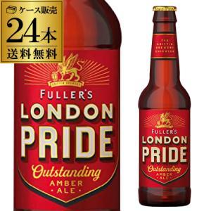 フラーズ ロンドン プライド 330ml 瓶×24本 ケース 24本入 送料無料 ペール エール イギリス 輸入ビール 海外ビール|likaman