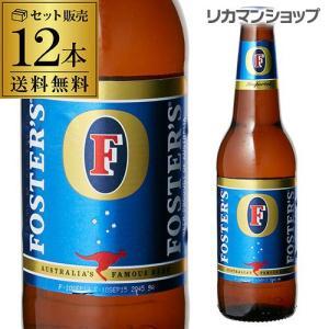 送料無料 12本販売 フォスターズ ラガー 355ml瓶×12本 オーストラリア 長S likaman