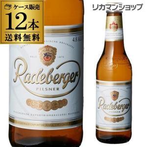 ラーデベルガー ピルスナー 330ml 瓶 12本 送料無料 ドイツ ヨーロッパ 輸入ビール 海外ビール|likaman