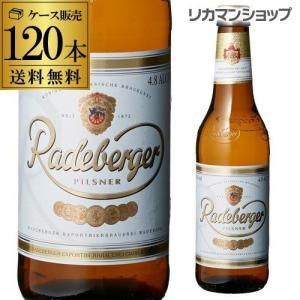 5ケース販売 ラーデベルガー ピルスナー 330ml 瓶 120本 送料無料 ドイツ ヨーロッパ 輸入ビール 海外ビール|likaman