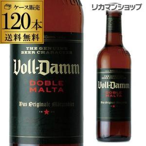 5ケース販売 ボルダム ダブルモルト 330ml 瓶 120本 ケース 送料無料 Voll-Damm エストレージャ ダム スペイン 輸入ビール 海外ビール エストレーリャ 長S|likaman