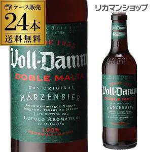 ボルダム ダブルモルト 330ml 瓶×24本 ケース 送料無料 Voll-Damm ダム スペイン 輸入ビール 海外ビール エストレーリャ 長S|likaman