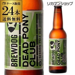 ブリュードッグ デッド ポニー ペールエール 瓶 330ml×24本 送料無料 スコットランド 1本あたり409円 海外ビール イギリスクラフトビール 長S|likaman