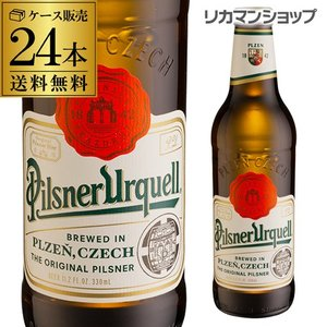 ピルスナーウルケル 330ml 瓶×24本 ケース 送料無料 輸入ビール 海外ビール チェコ ビール 長S|likaman