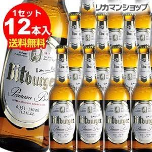 ビットブルガープレミアム・ピルス 330ml 瓶×12本 12本セット 送料無料  輸入ビール 海外ビール ドイツ ビール オクトーバーフェスト 長S|likaman