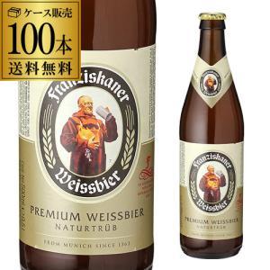 5ケース販売 ビール ドイツ 送料無料 ケース フランチスカーナー ヘフェ ヴァイスビア ゴールド 500ml瓶 100本 フランツィスカーナー 輸入ビール 海外ビール 長S likaman