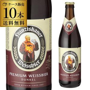ビール ドイツ 送料無料 フランチスカーナー ヘフェ ヴァイスビア ドゥンケル 500ml瓶 10本 フランツィスカーナー 長S likaman