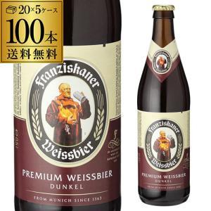 5ケース販売 ビール ドイツ 送料無料 フランチスカーナー ヘフェ ヴァイスビア ドゥンケル 500ml瓶 100本 フランツィスカーナー 長S|likaman