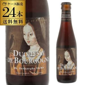 ベルギー ビール ドゥシャス デ ブルゴーニュ 250ml 瓶 24本 ケース 送料無料 ヴェルハーゲ醸造所 ベルギー 輸入ビール 海外ビール|likaman