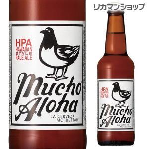 ムチョ アロハ ハワイアンスタイル ペールエール 355ml瓶 ムーチョ アロハ アメリカ 海外ビール Mucho Aloha HPA ブッチャーズブルーイング 長S|likaman