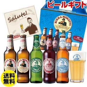 イタリアシェアNo.1ビール飲み比べセット!特別なモレッティが入った5本セット。さらに特製ロゴ入りグ...