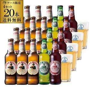 数量限定「モレッティビール5本+特製グラス」×4セット 計20本 パーティー ビールセット ビールギフト 海外ビール|likaman